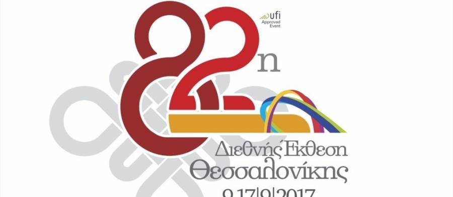 Read more about the article Thessaloniki International Fair 2017