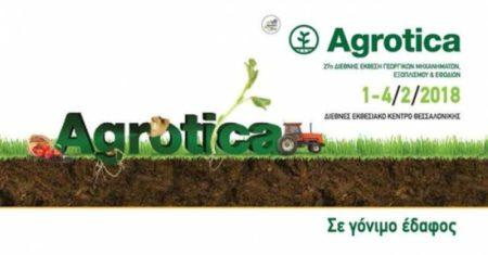 Read more about the article Agrotica 2018-Elaiotexni