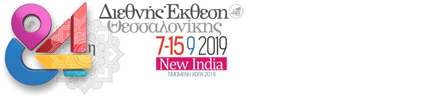 Thessaloniki International Fair 2019